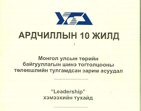 Монгол Улсын Үндсэн хуульд өөрчлөлт оруулах асуудалд