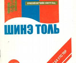 Монгол улсын төрийн албаны төлөвшилт