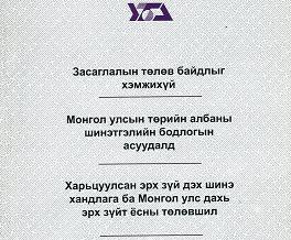 Харьцуулсан эрх зүй дэх шинэ хандлага ба Монгол улс дахь эрх зүйт ёсны төлөвшил