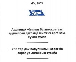 ГУМАНИСТ ПСИХОАНАЛИЗ БА ФРОЙД, МАРКС НАРЫН МАРГААН
