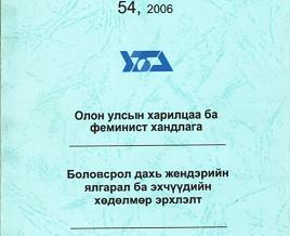 1924 БА 2004 ОН МОНГОЛЧУУДЫН СОНГУУЛИЙН ЭРХ:  АСУУДАЛ , ШИЙДЭЛ