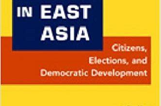 Танилцуулах бүтээл: Party Politics in East Asia: Citizens, Elections and Democratic Development